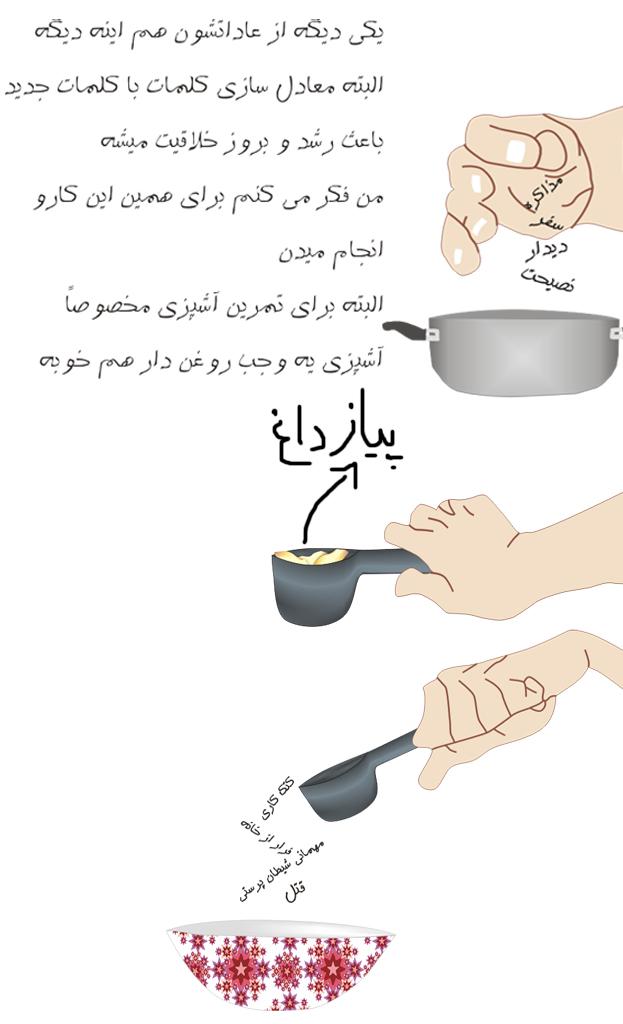 کاریکاتور همشهری جوان