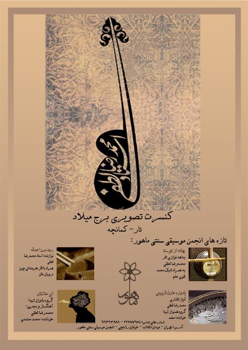 تبلیغ چاپی مجله
